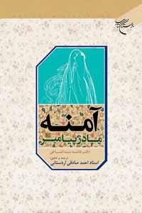 کتاب «آمنه مادر پیامبر(ص)» روانه بازار نشر شد