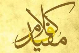 «کلام مفید» منتشر شد، بیان شیخ مفید در اثبات ولایت علی(ع) و رد دعاوی مخالفان
