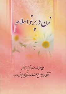 نگاهی به کتاب زن در پرتو اسلام اثر آیت الله صافی