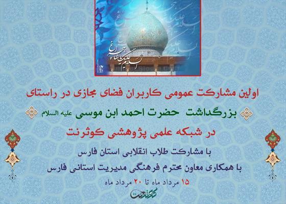 کمپین احمدبن موسی(ع) راه اندازی شد