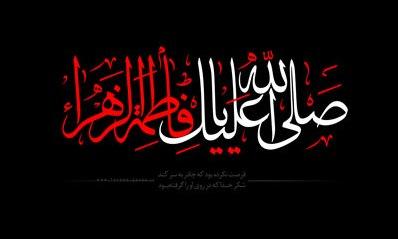 خدمت حضرت زهرا(س) به اسلام فراتر از عاشوراست