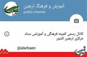 آخرین اخبار اربعین در کانال تلگرامی ,آموزش و فرهنگ اربعین