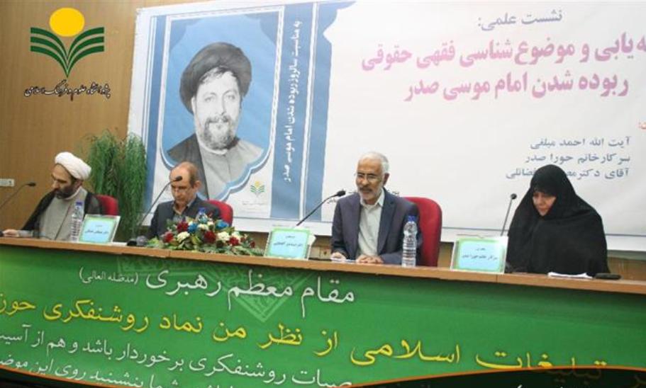 ربایش امام موسی صدر جنایتی بین المللی و قابل پیگرد در مجامع جهانی است