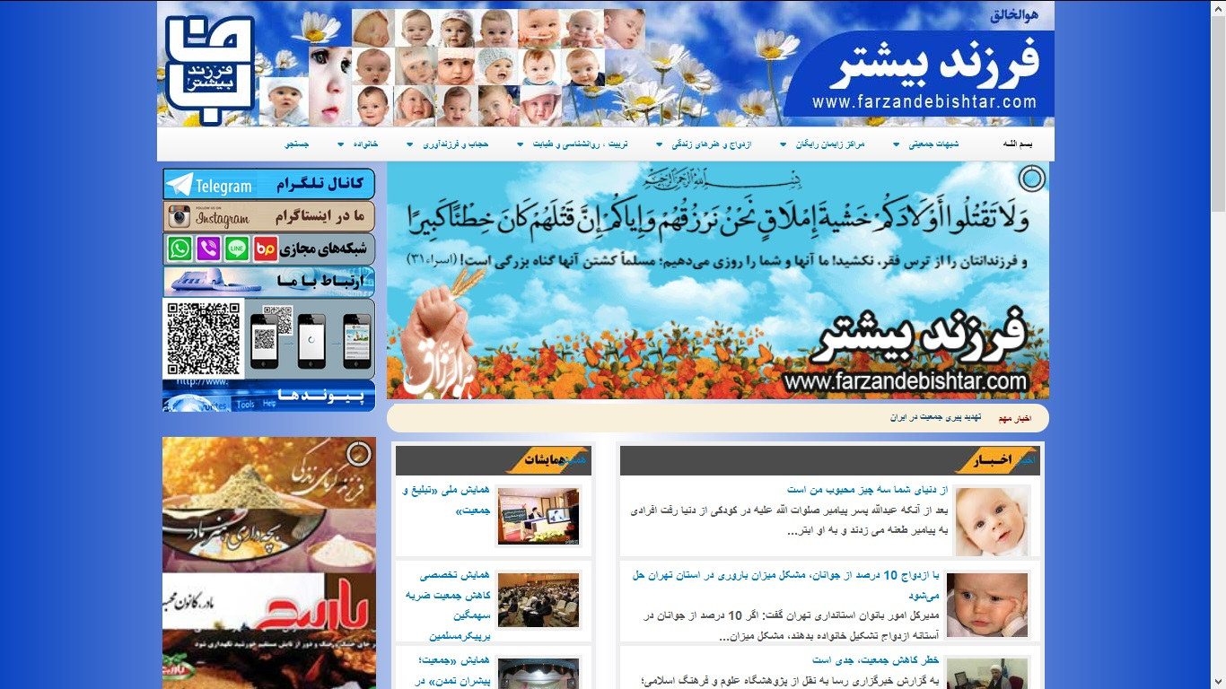 راه اندازی و مدیریت شبکه فرهنگی تبلیغی «فرزند بیشتر» به همت طلاب مشهدی