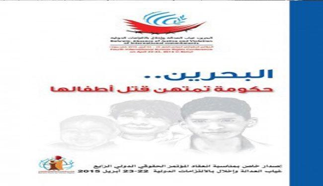 مستندسازی كشتار 49 كودک بحرینی