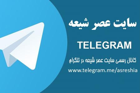 کانال سایت عصرشیعه در تلگرام راهاندازی شد