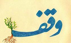 وقف منزل یک فرد ارمنی برای عزاداری حضرت زهرا(س)