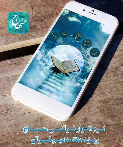 فراگیری ۱۸هزار لغت قرآنی در تلفن همراه