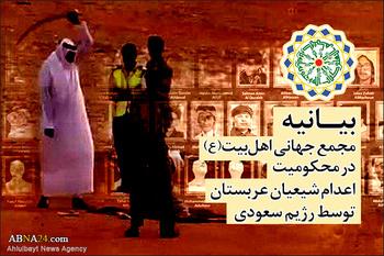 بیانیه مجمع جهانی اهلبیت(ع) در محکومیت اعدام شیعیان عربستان توسط رژیم سعودی
