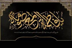 شمسایی، کتاب «ایرانیان و حضرت معصومه (ع)» اثری در حوزه مردمشناسی ایرانی است