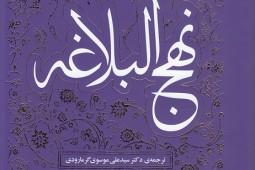 «نهجالبلاغه» با ترجمه موسوی گرمارودی منتشر شد , ترجمهای مسجع از تصحیح «صبحی صالح»