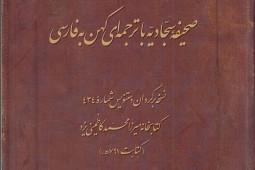 «صحیفه سجادیه با ترجمهای کهن به فارسی» به کتابفروشیها رسید