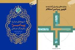 بوستان کتاب دو اثر جدید درباره حضرت محمد (ص) منتشر کرد