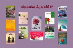 عفاف و حجاب در آینه 13 کتاب, از «حجاب فرمان پروردگار» تا «گل عفاف»