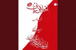تادیب غضب در کلام حاج آقا مجتبی تهرانی