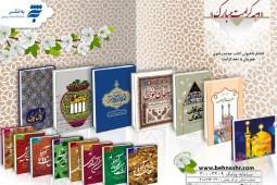 هشت کتاب جدید درباره امام هشتم منتشر شد