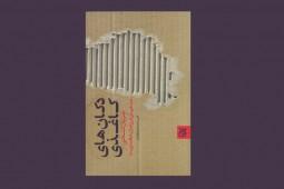 «دکانهای کاغذی»؛ روایتی از مدعیان دروغین مهدویت در گذر زمان