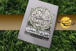 روایتی از غزوات پیامبر اسلام در کتاب «چهل و یک مجلس»