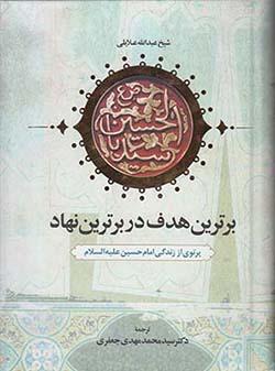 امام حسین (ع)، نماد اسلام با تمام ویژگیهای انسانی و مدنی آن است
