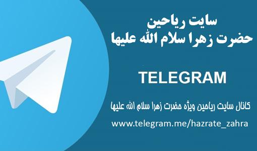 کانال سایت ریاحین( ویژه حضرت زهرا سلام الله علیها )در تلگرام راهاندازی شد