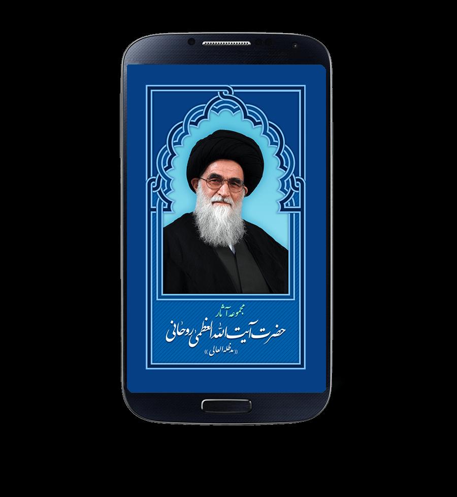 تولید نرم افزار اندرویدی مجموعه آثار آیت الله العظمی روحانی توسط مرکز تحقیقات کامپیوتری علوم اسلامی