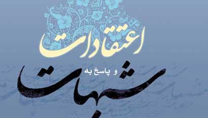 پاسخی به ادعای اهانت شیعیان به همسران رسول الله (صلی الله علیه و آله)