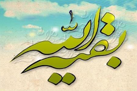 چرا نباید امام زمان(عج) را با نام «محمد» بخوانیم؟