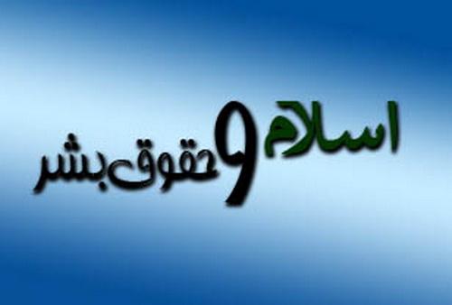 آیا مبانی حقوق بشر غربی با اسلام سازگار است؟