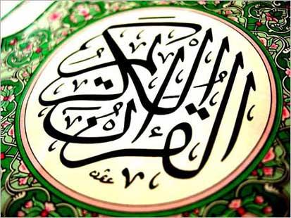 شبهاتی درباره قرآن و پاسخ های حضرت آیت الله العظمی خوئی (ره)، بخش پنجم