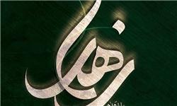 بهترین خیر برای زنان به تعبیر حضرت زهرا (س) چیست