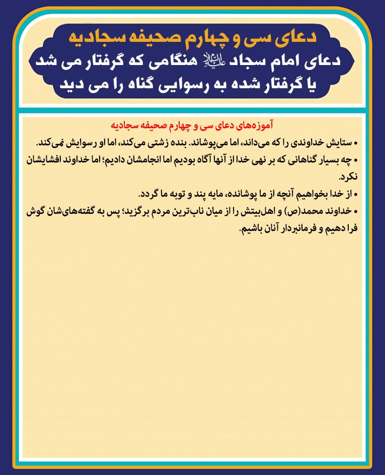 دعاى امام سجاد علیه السلام هنگامي كه گرفتار می شد يا گرفتار شده به رسوایی گناه را می ديد