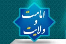 شواهد روایی نصب الهی امام در مباحث مورد اتفاق امامیه