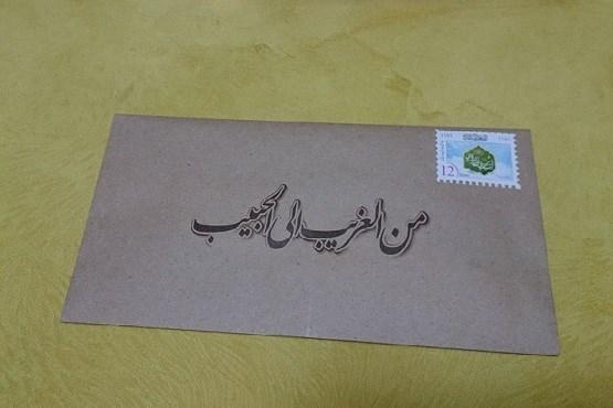 بررسی نامههای امام زمان (عج)
