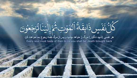 آرزوى مرگ بحصول سلامت عقايد و درستى اعمال و اخلاق