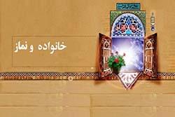 چقدر خانوادهها به توصیه قرآن درباره نماز فرزندان آگاه هستند