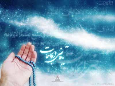 4 عمل که موجب مستجاب نشدن دعا می گردد