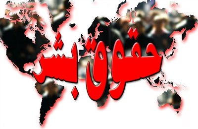 نظر اعلامیه جهانی حقوق بشر در مورد دینداری اجتماعی , از اسلام تکفیری تا اسلامهراسی